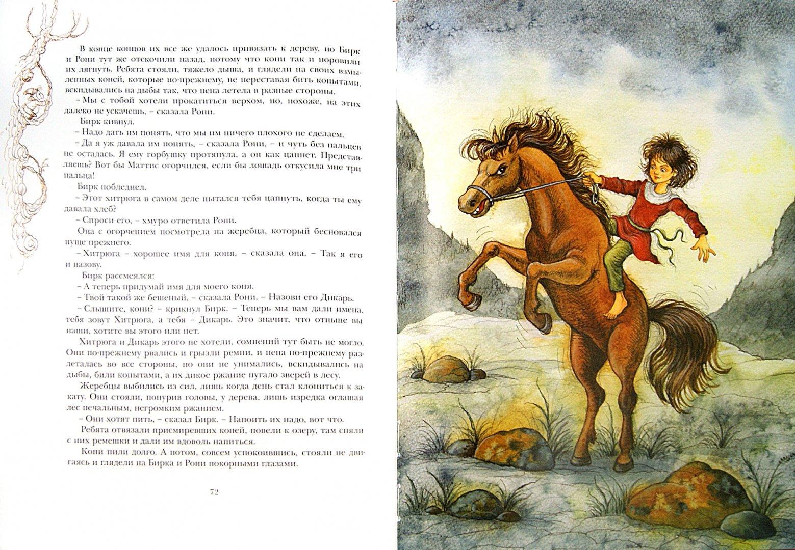 Иллюстрация 1 из 61 для Рони, дочь разбойника - Астрид Линдгрен | Лабиринт - книги. Источник: Лабиринт