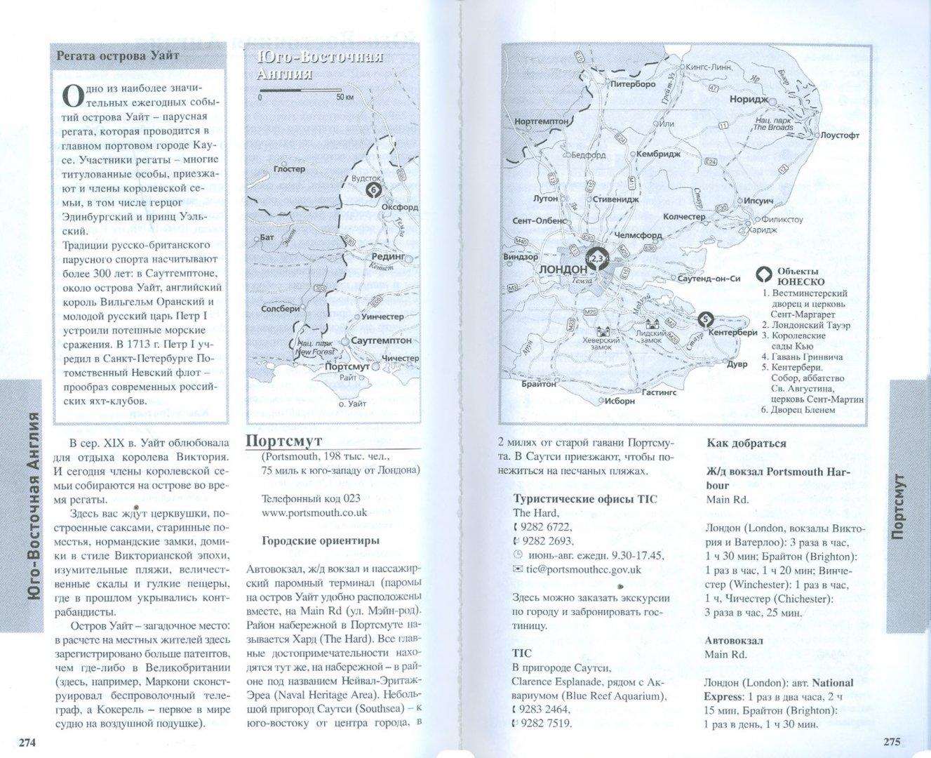 Иллюстрация 1 из 31 для Великобритания - Бакир, Любимов | Лабиринт - книги. Источник: Лабиринт