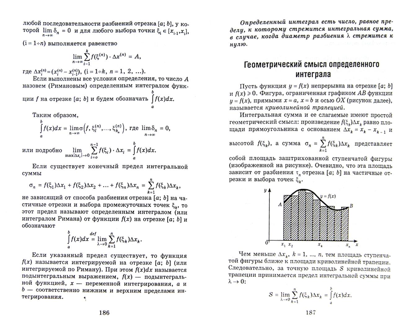 Иллюстрация 1 из 4 для Математика для медицинских колледжей. Учебник - Марина Гилярова   Лабиринт - книги. Источник: Лабиринт