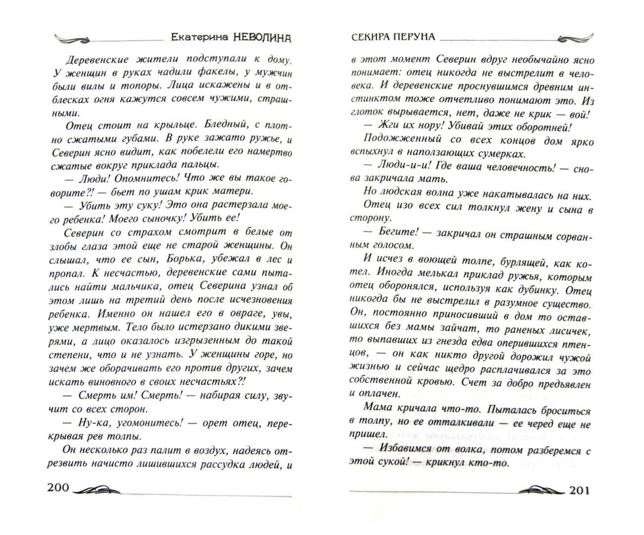 Иллюстрация 1 из 9 для Секира Перуна - Екатерина Неволина | Лабиринт - книги. Источник: Лабиринт