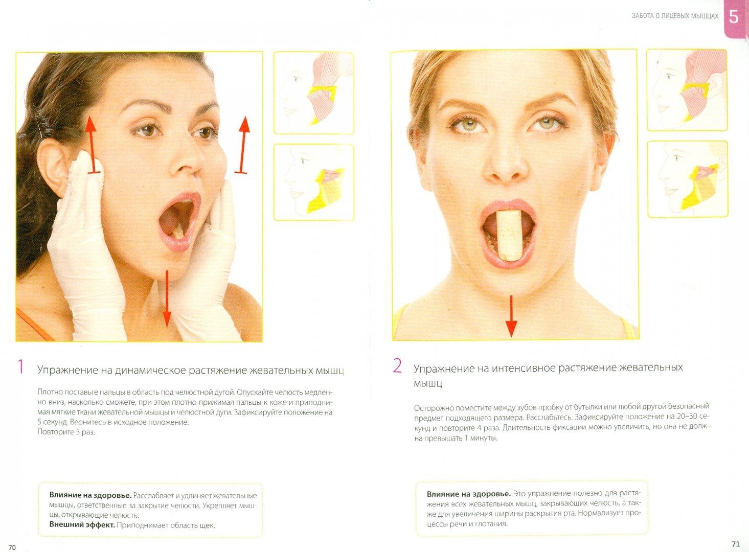 Иллюстрация 1 из 8 для Фейслифтинг. Молодость и красота. Эффективные упражнения и массаж - Леена Кивилуома | Лабиринт - книги. Источник: Лабиринт