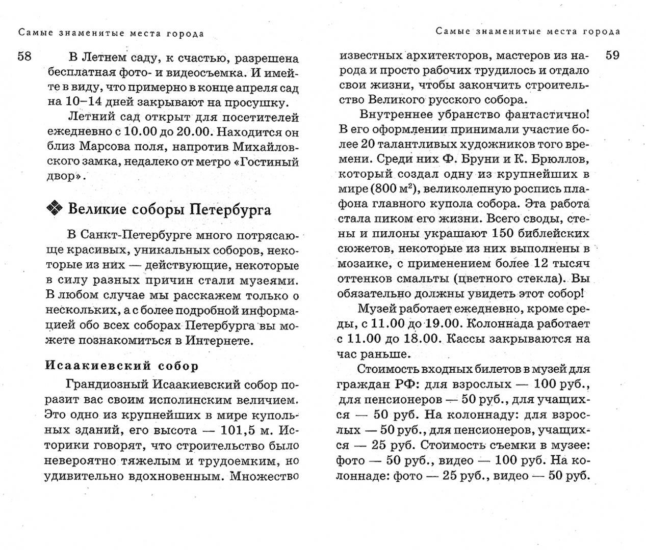 Иллюстрация 1 из 4 для Санкт-Петербург | Лабиринт - книги. Источник: Лабиринт