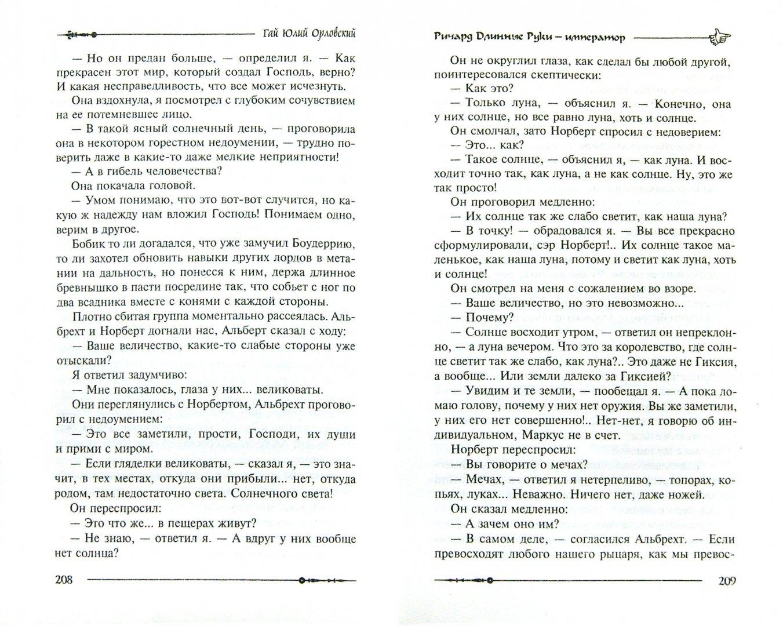 Иллюстрация 1 из 27 для Ричард Длинные Руки - император - Гай Орловский   Лабиринт - книги. Источник: Лабиринт