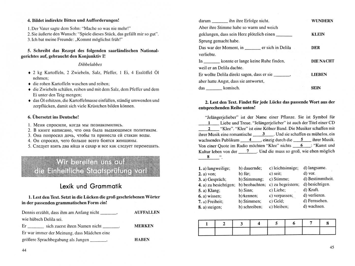 Иллюстрация 1 из 15 для Немецкий язык. От грамматики к устной и письменной речи - Заславская, Кручинина, Кожевникова | Лабиринт - книги. Источник: Лабиринт