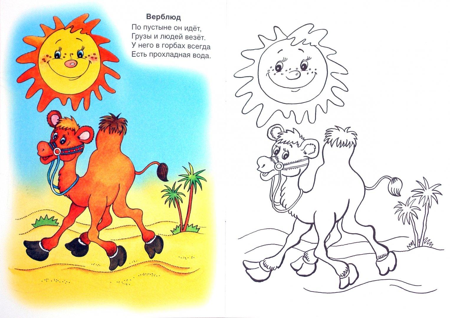Иллюстрация 1 из 25 для Веселые соседи - Скребцова, Лопатина | Лабиринт - книги. Источник: Лабиринт