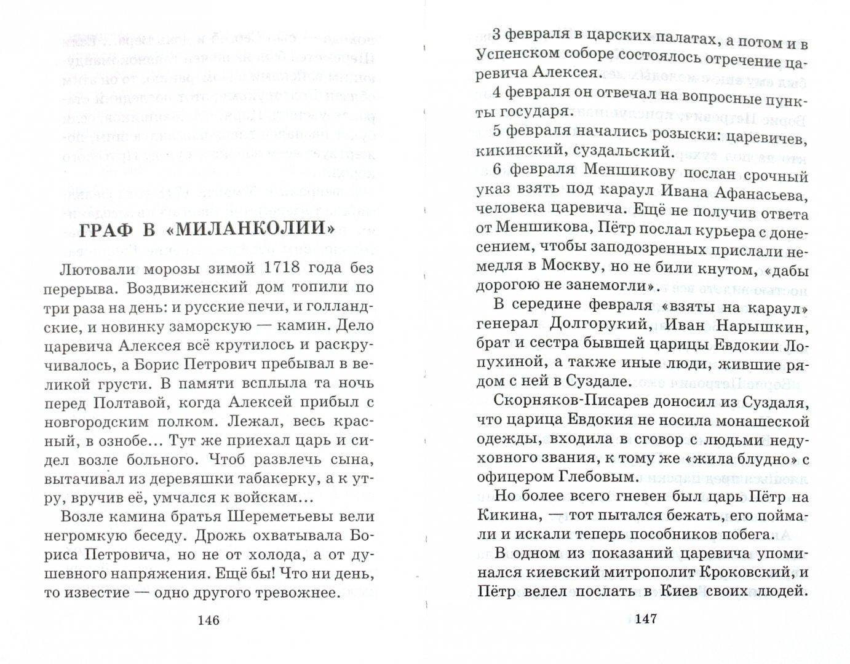 Иллюстрация 1 из 10 для Фельдмаршал и царь - Адель Алексеева | Лабиринт - книги. Источник: Лабиринт