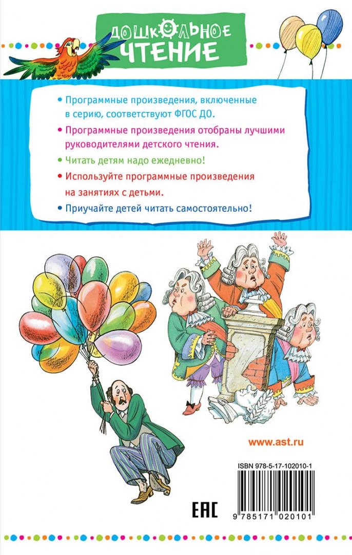 Иллюстрация 1 из 20 для Большая новогодняя книга - Успенский, Маршак, Сутеев   Лабиринт - книги. Источник: Лабиринт