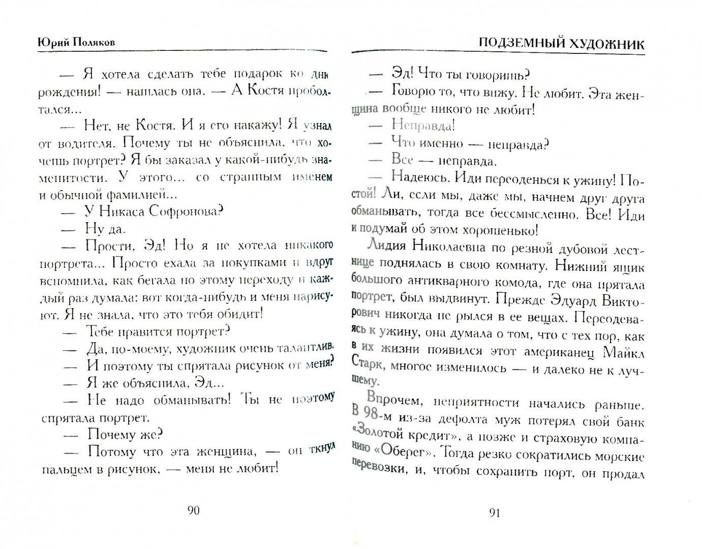 Иллюстрация 1 из 3 для Возвращение блудного мужа - Юрий Поляков | Лабиринт - книги. Источник: Лабиринт