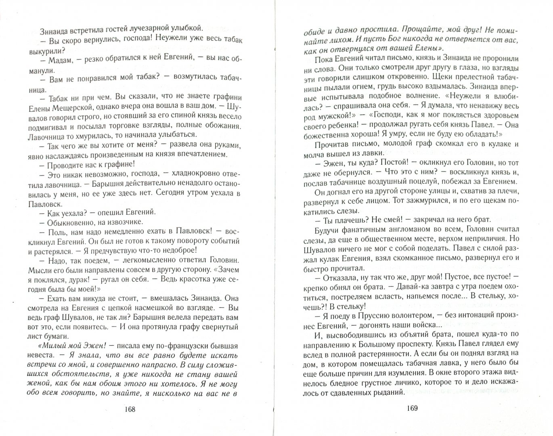 Иллюстрация 1 из 4 для Авантюристка. В 4 книгах. Книга 2. Потерявшая сердце - Малышева, Ковалев   Лабиринт - книги. Источник: Лабиринт