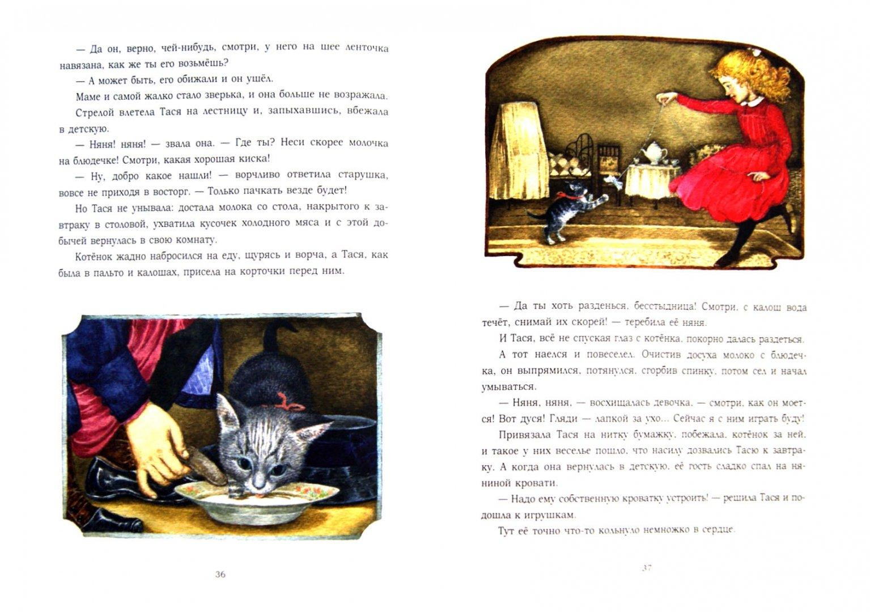 Иллюстрация 1 из 31 для Как жила Тася - Мария Толмачева | Лабиринт - книги. Источник: Лабиринт