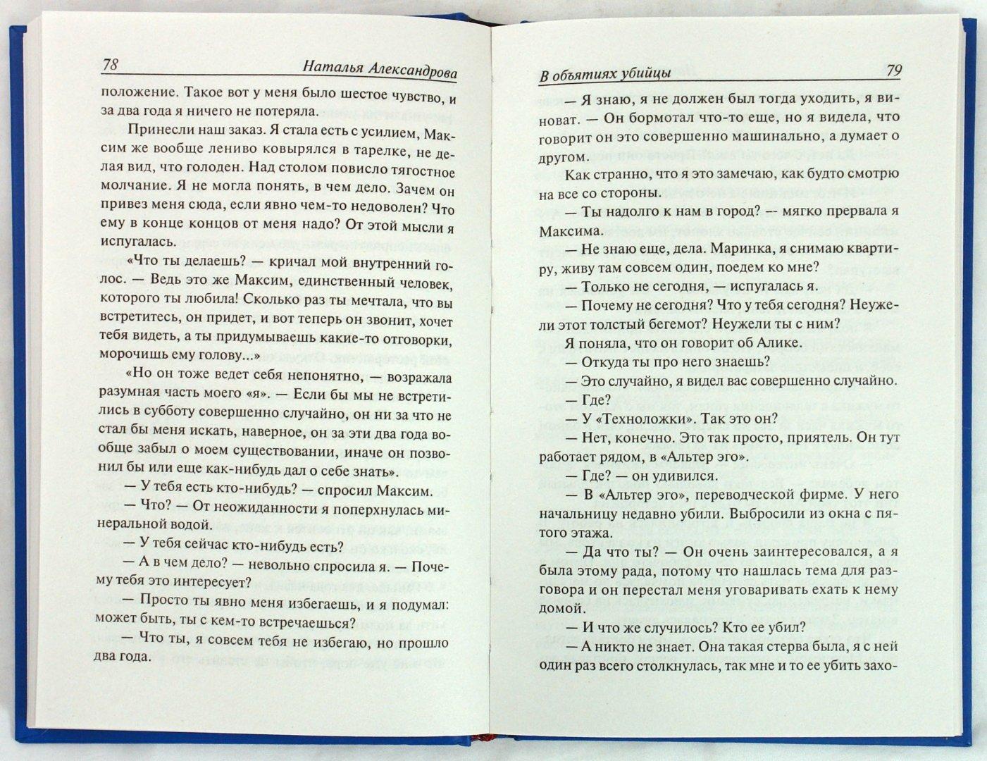Иллюстрация 1 из 12 для В объятиях убийцы - Наталья Александрова   Лабиринт - книги. Источник: Лабиринт