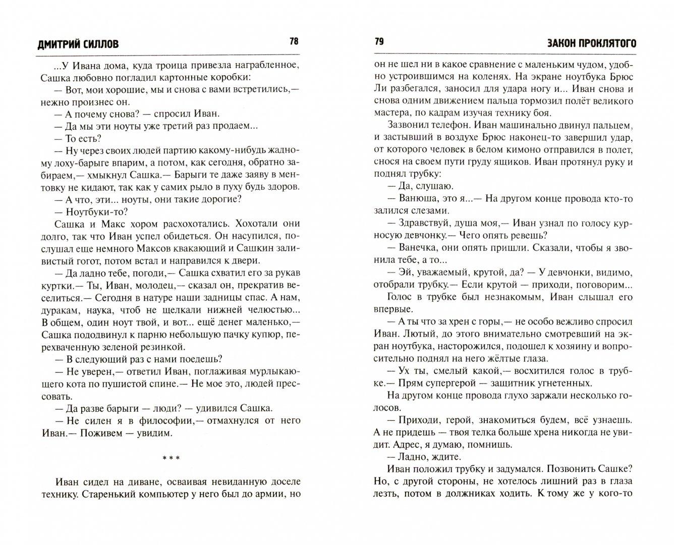 Иллюстрация 1 из 7 для Закон проклятого - Дмитрий Силлов   Лабиринт - книги. Источник: Лабиринт