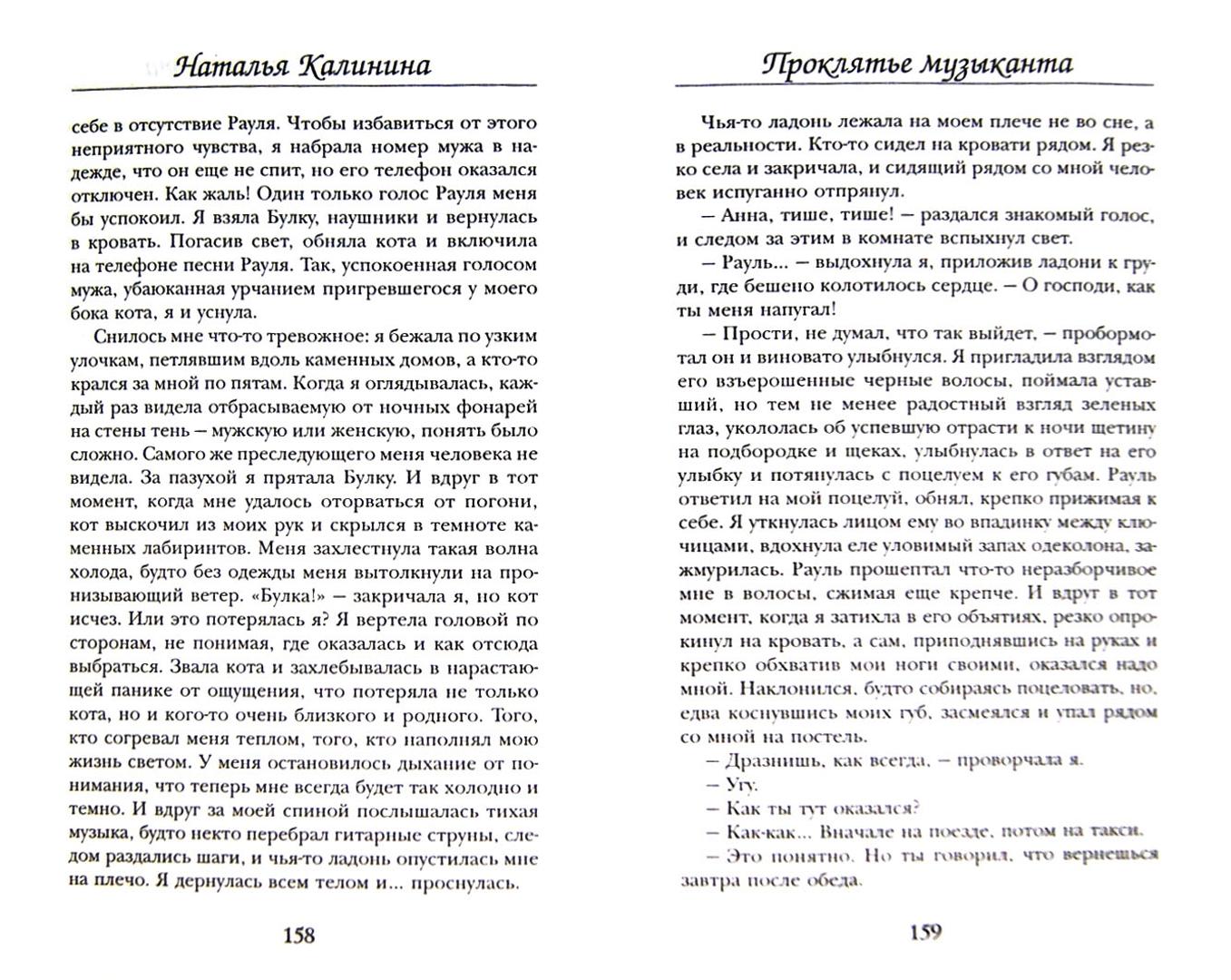 Иллюстрация 1 из 24 для Проклятье музыканта - Наталья Калинина | Лабиринт - книги. Источник: Лабиринт