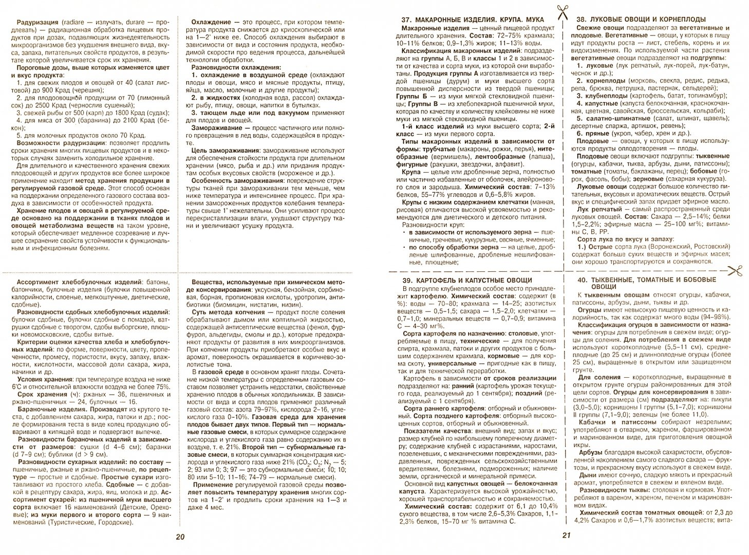 Иллюстрация 1 из 6 для Шпаргалка. Товароведение | Лабиринт - книги. Источник: Лабиринт