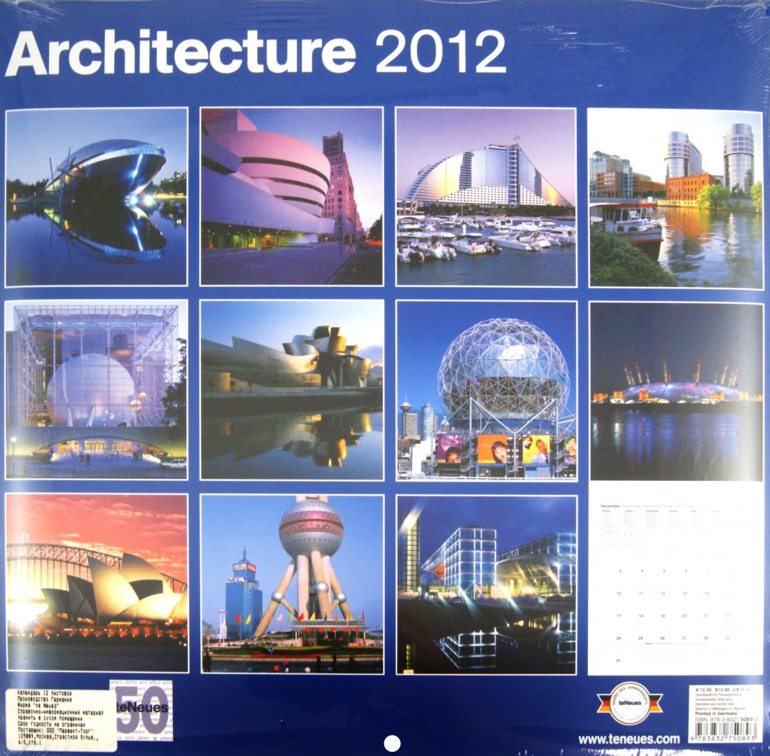 "Иллюстрация 1 из 2 для Календарь на 2012 год ""Архитектура"" (5089-3) | Лабиринт - сувениры. Источник: Лабиринт"