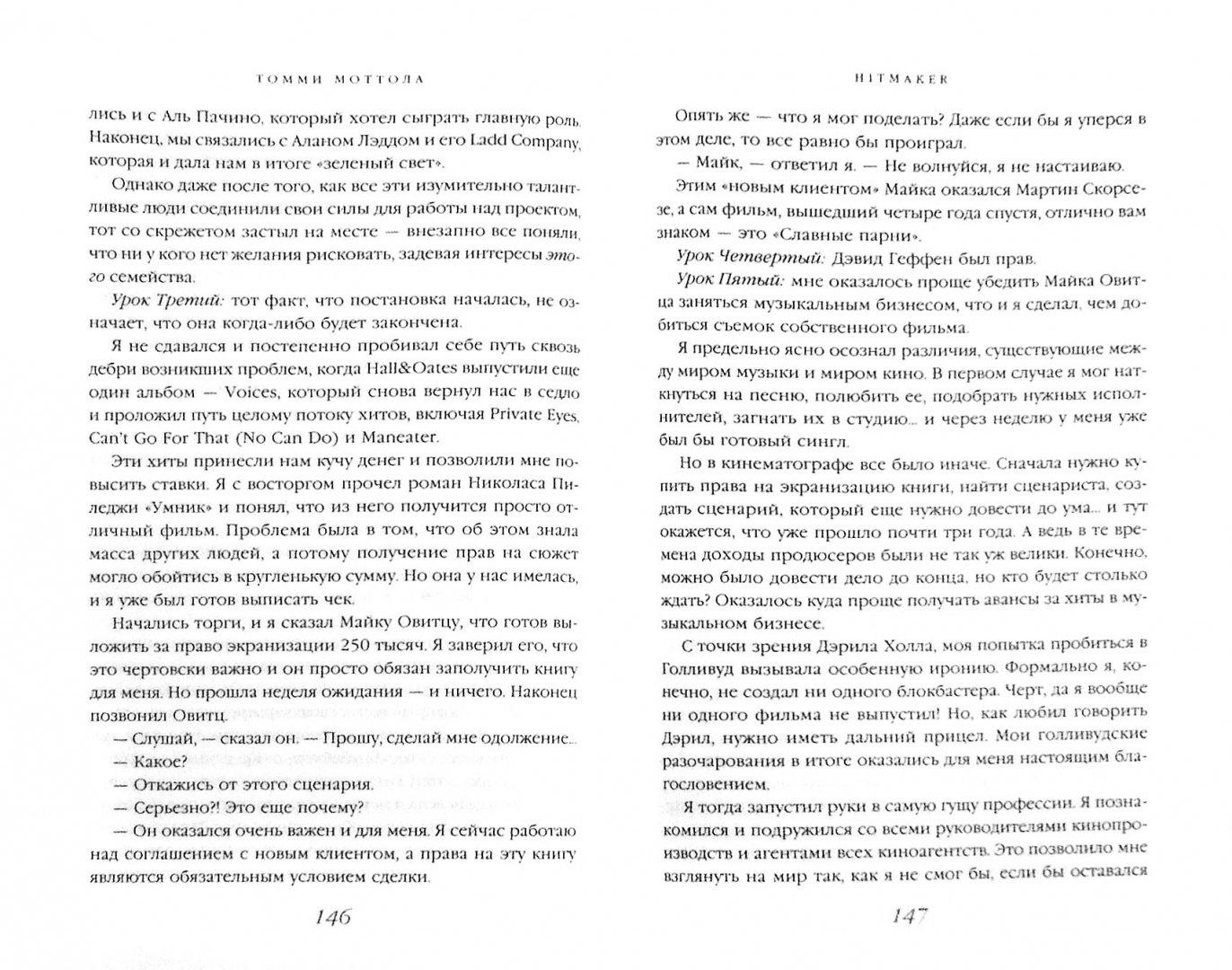 Иллюстрация 1 из 7 для Хитмейкер. Последний музыкальный магнат - Томми Моттола | Лабиринт - книги. Источник: Лабиринт
