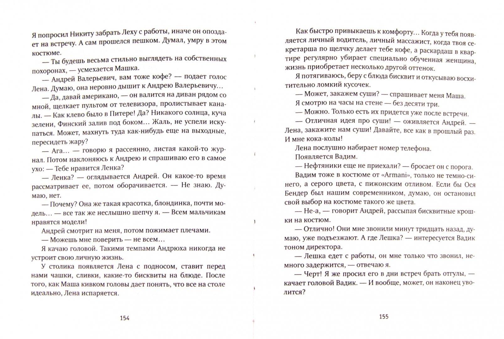 Иллюстрация 1 из 14 для Адреналин: Как убить скуку - Наталья Милявская | Лабиринт - книги. Источник: Лабиринт