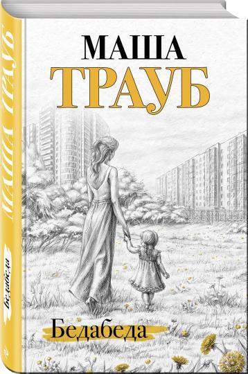 """Книга: """"Бедабеда"""" - Маша Трауб. Купить книгу, читать рецензии ..."""