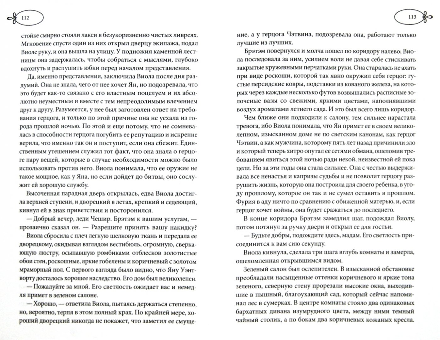 Иллюстрация 1 из 7 для В сладком плену - Адель Эшворт | Лабиринт - книги. Источник: Лабиринт