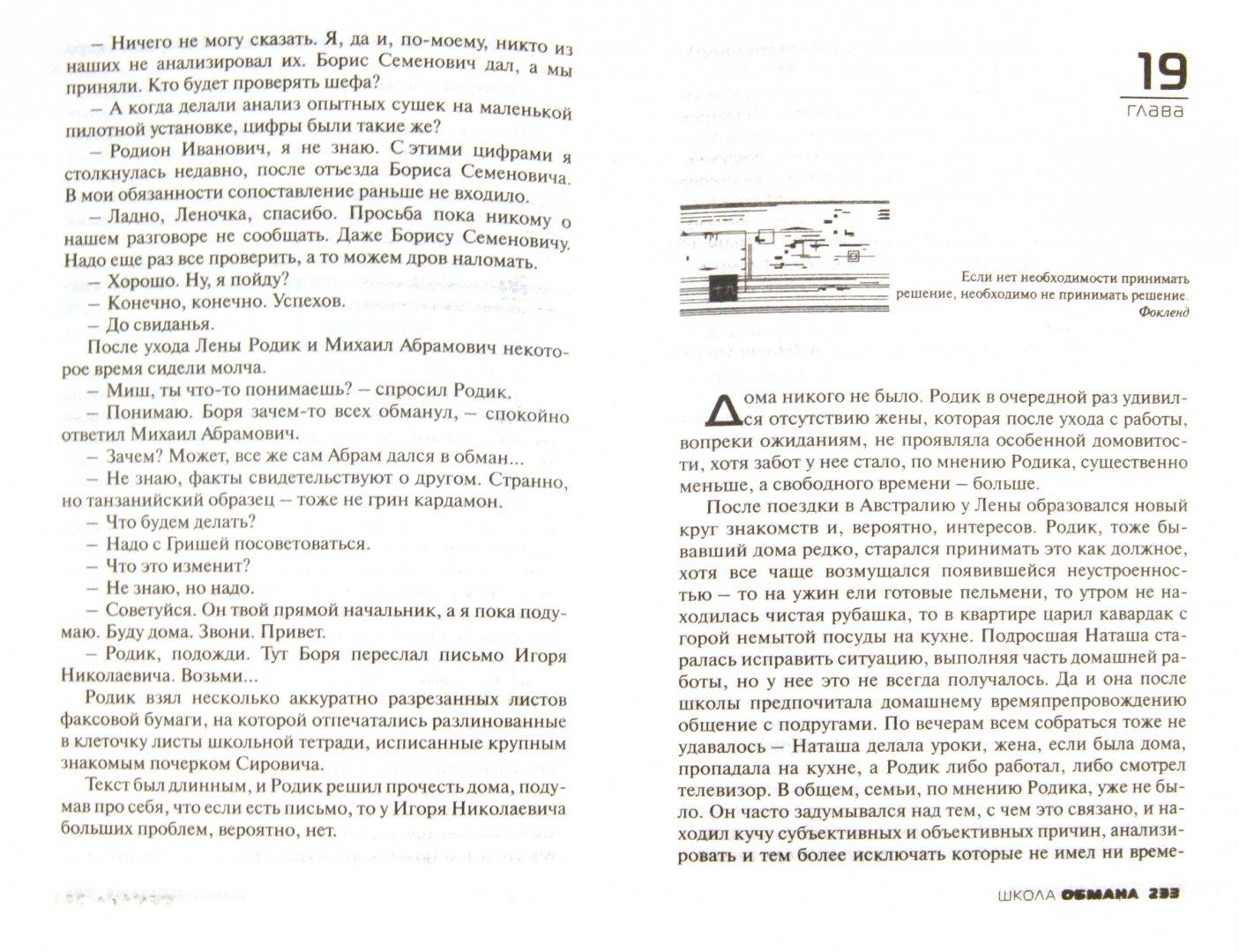 Иллюстрация 1 из 5 для Школа обмана - Борис Пугачев | Лабиринт - книги. Источник: Лабиринт