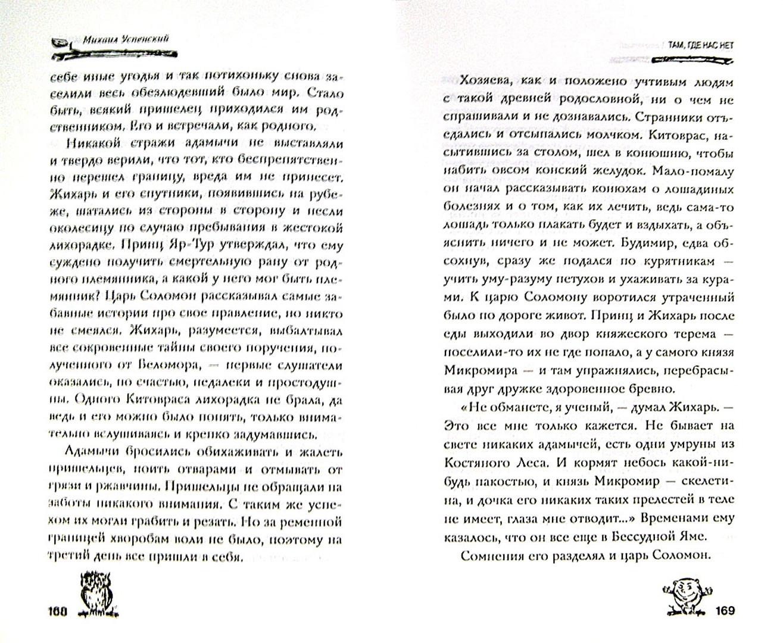 Иллюстрация 1 из 9 для Там, где нас нет - Михаил Успенский   Лабиринт - книги. Источник: Лабиринт