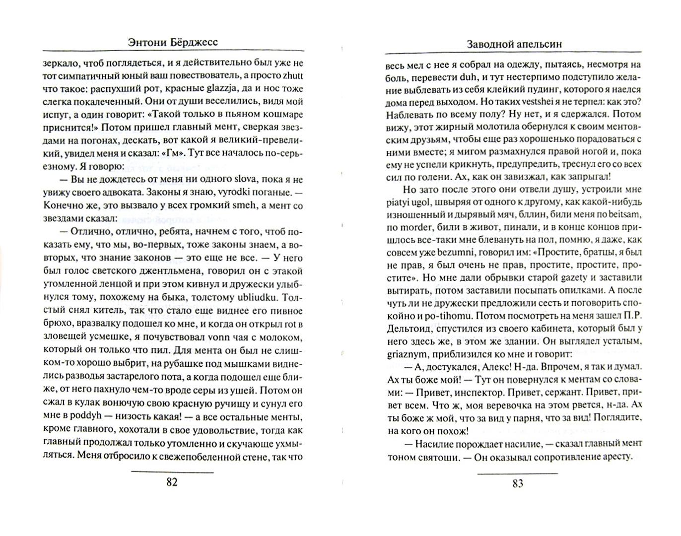 Иллюстрация 1 из 7 для Заводной апельсин - Энтони Берджесс | Лабиринт - книги. Источник: Лабиринт