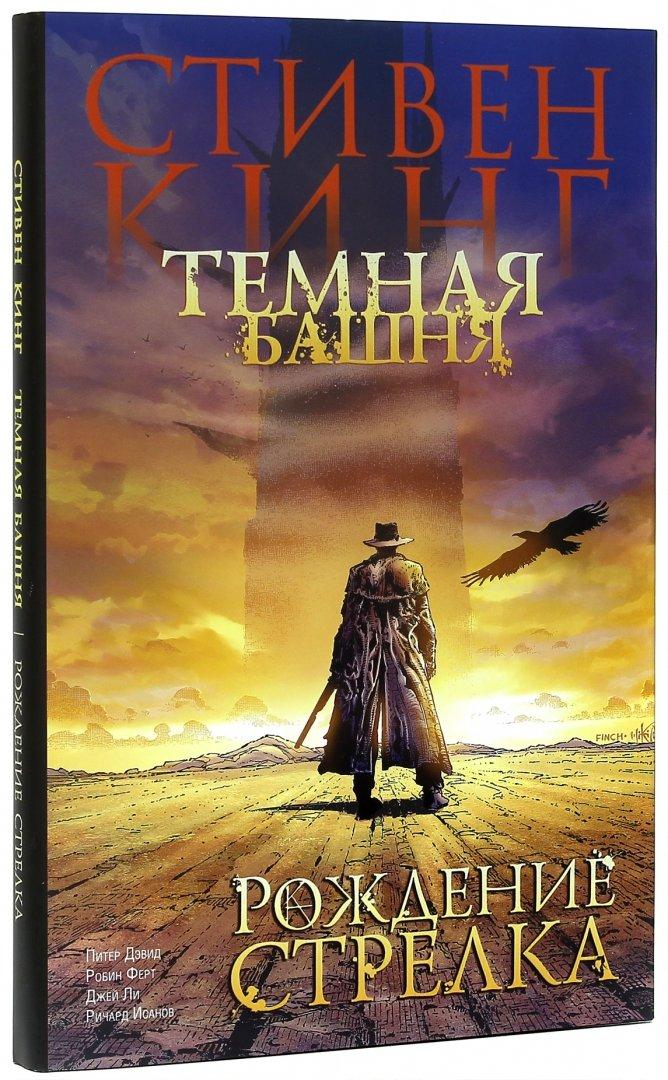 Иллюстрация 1 из 19 для Темная башня. Часть 1. Рождение стрелка - Стивен Кинг | Лабиринт - книги. Источник: Лабиринт