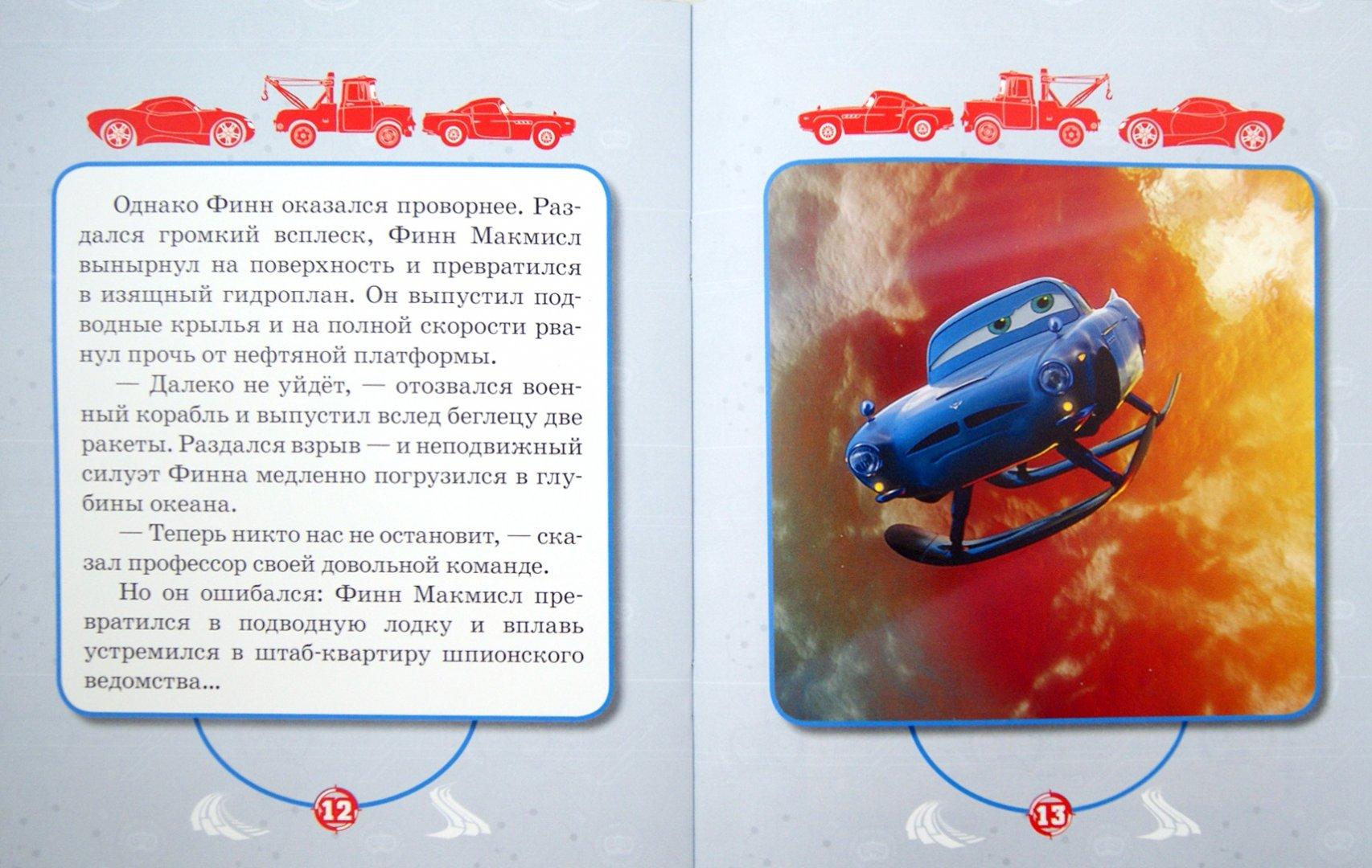 Иллюстрация 1 из 6 для Тачки 2. Первая схватка. Мультколлекция | Лабиринт - книги. Источник: Лабиринт
