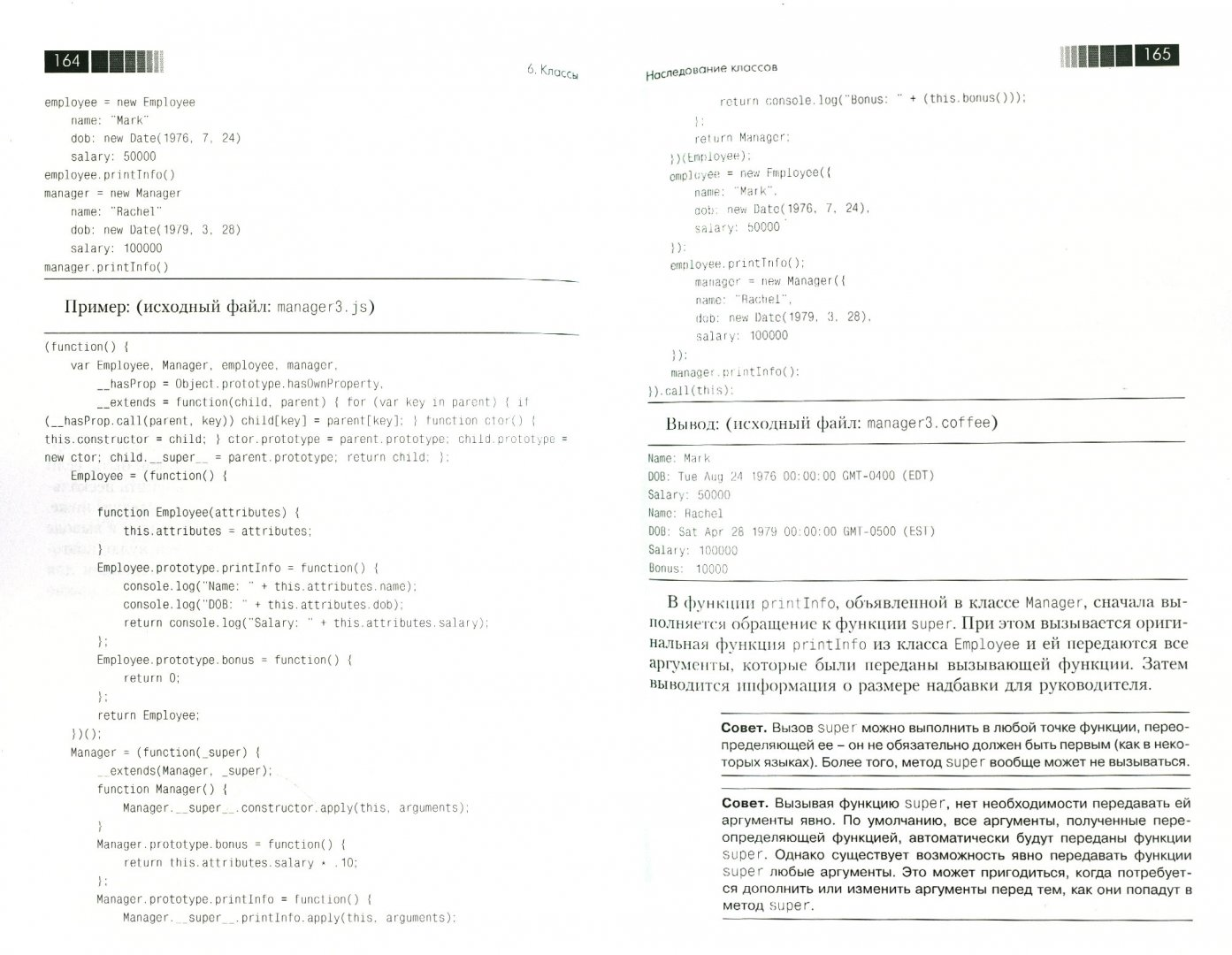 Иллюстрация 1 из 11 для CoffeeScript. Второе дыхание JavaScript - Марк Бейтс | Лабиринт - книги. Источник: Лабиринт