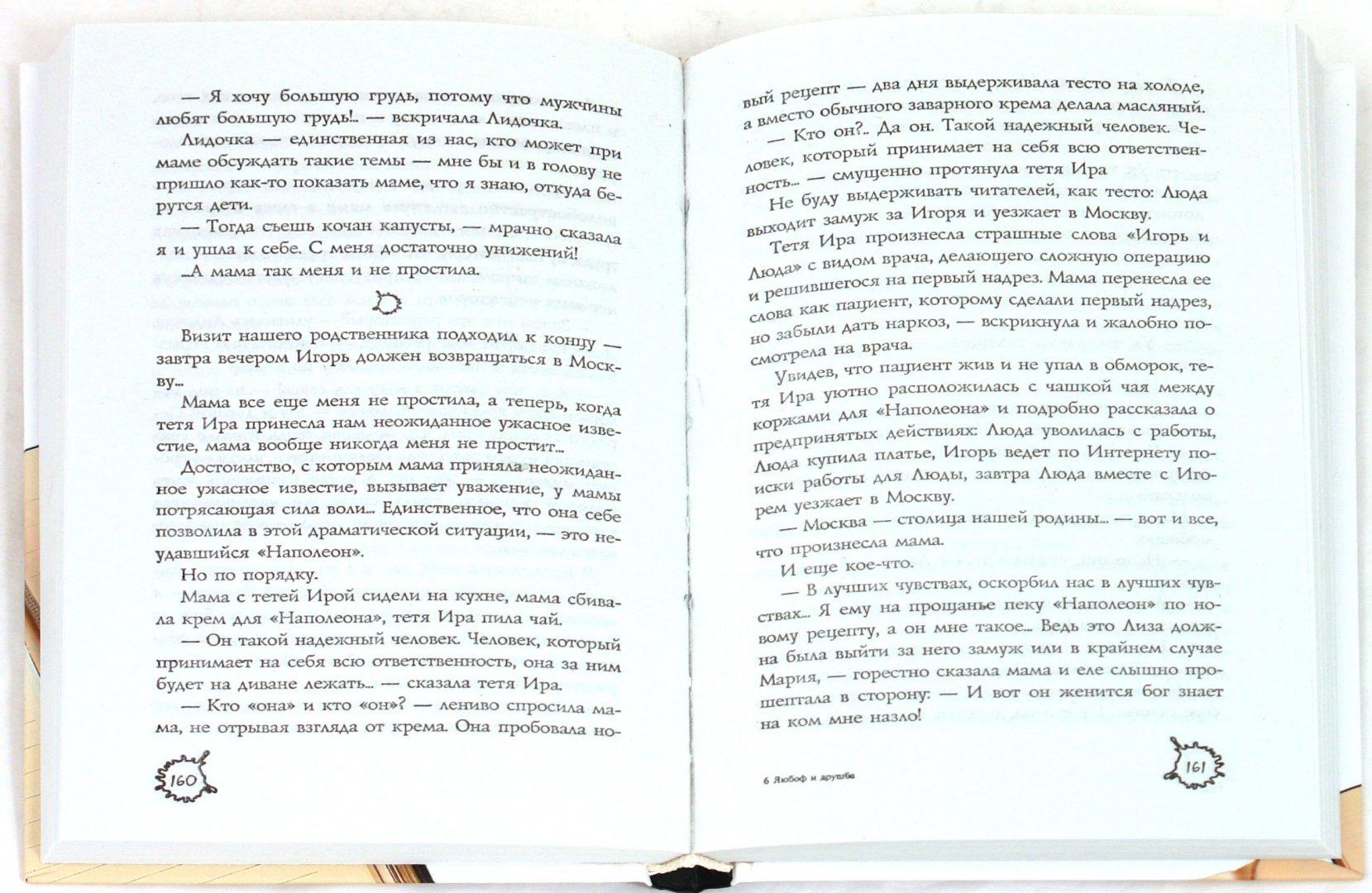 Иллюстрация 1 из 6 для Любоф и друшба - Елена Колина | Лабиринт - книги. Источник: Лабиринт