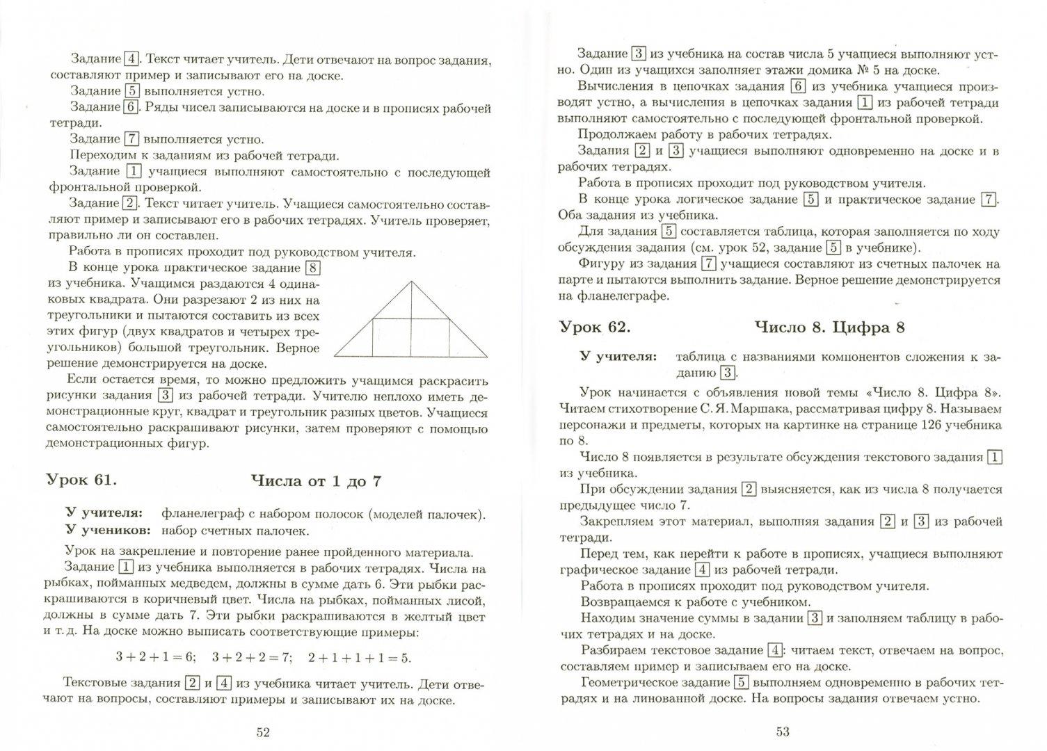 Иллюстрация 1 из 2 для Математика. 1 класс. Методические рекомендации. ФГОС - Гейдман, Мишарина   Лабиринт - книги. Источник: Лабиринт