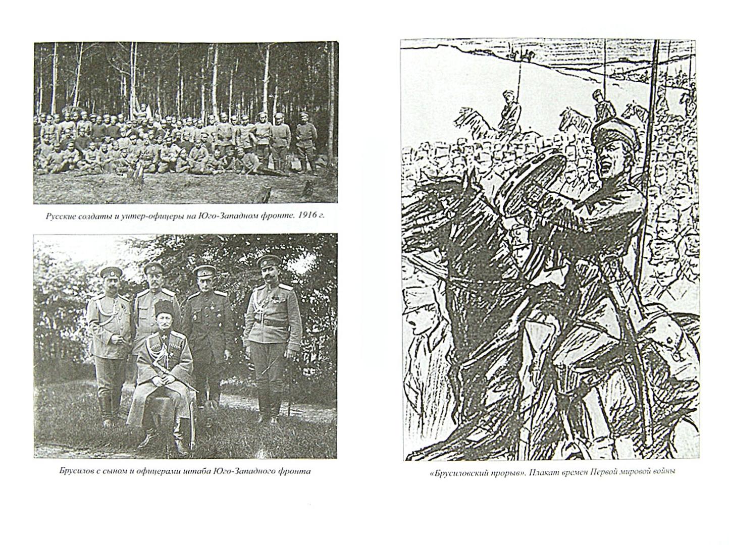 Иллюстрация 1 из 7 для Брусиловский прорыв - Александр Бобров   Лабиринт - книги. Источник: Лабиринт