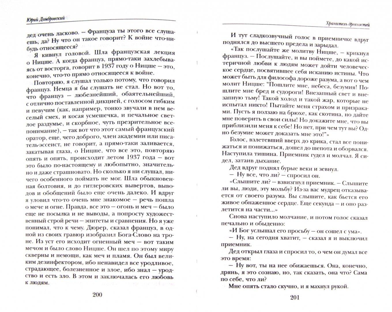 Иллюстрация 1 из 18 для Хранитель древностей - Юрий Домбровский | Лабиринт - книги. Источник: Лабиринт