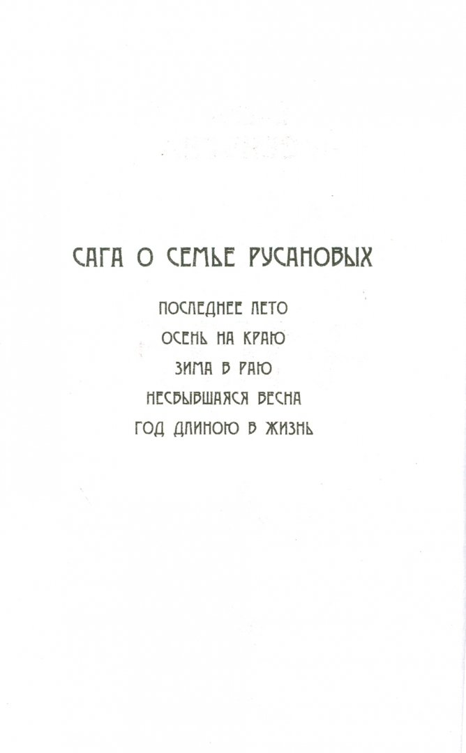 Иллюстрация 1 из 11 для Зима в раю - Елена Арсеньева | Лабиринт - книги. Источник: Лабиринт