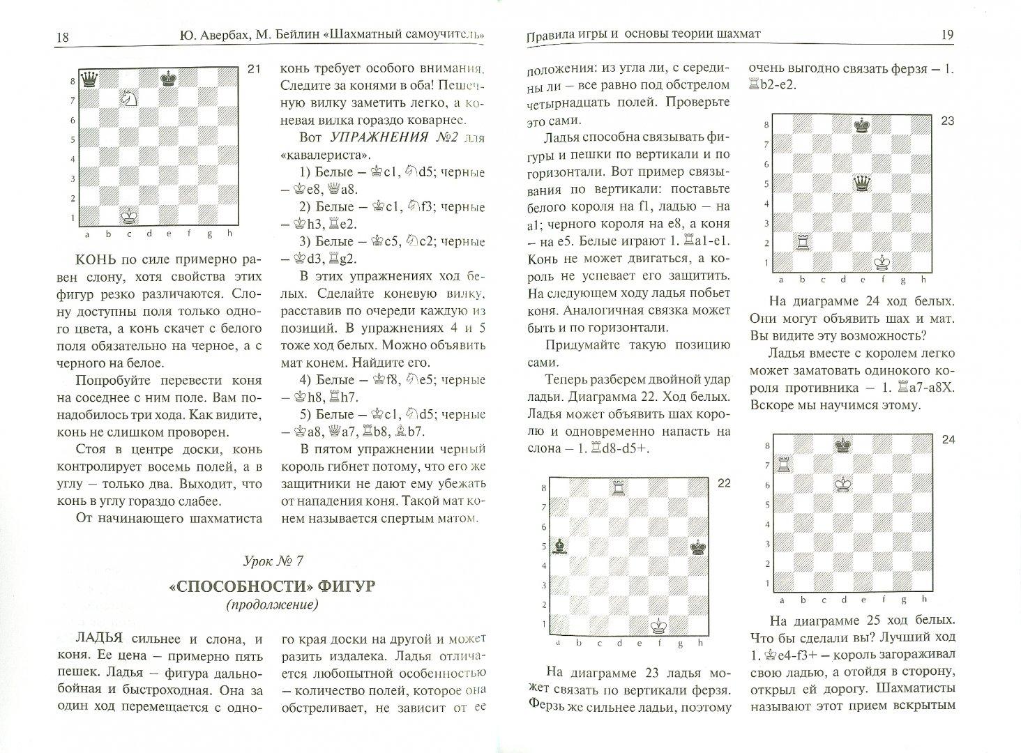 Иллюстрация 1 из 31 для Шахматный самоучитель - Авербах, Бейлин | Лабиринт - книги. Источник: Лабиринт