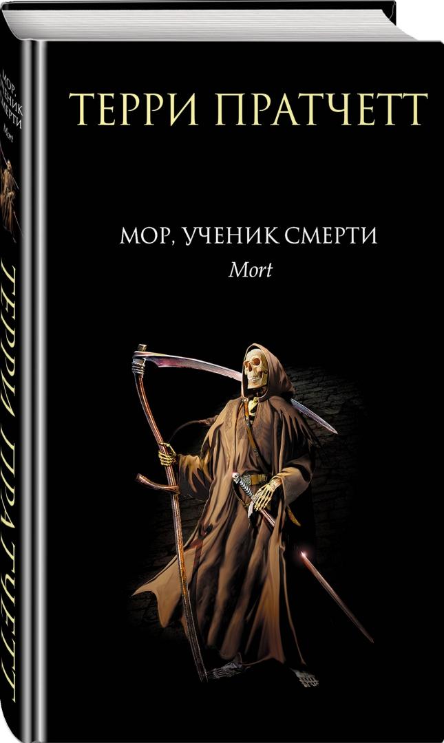 Иллюстрация 1 из 18 для Мор, ученик Смерти - Терри Пратчетт | Лабиринт - книги. Источник: Лабиринт