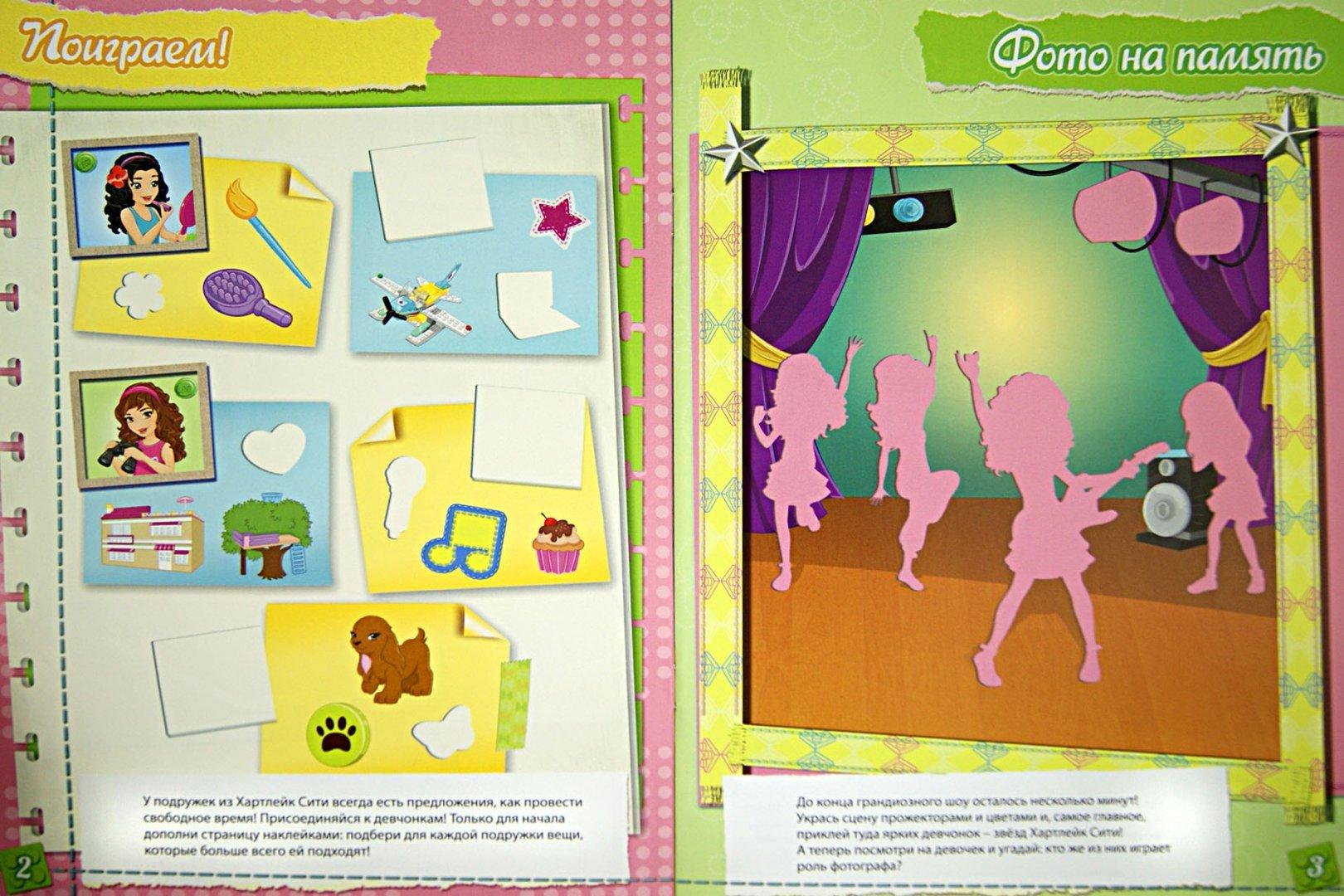 Иллюстрация 1 из 2 для Книга развлечений для подружек | Лабиринт - книги. Источник: Лабиринт