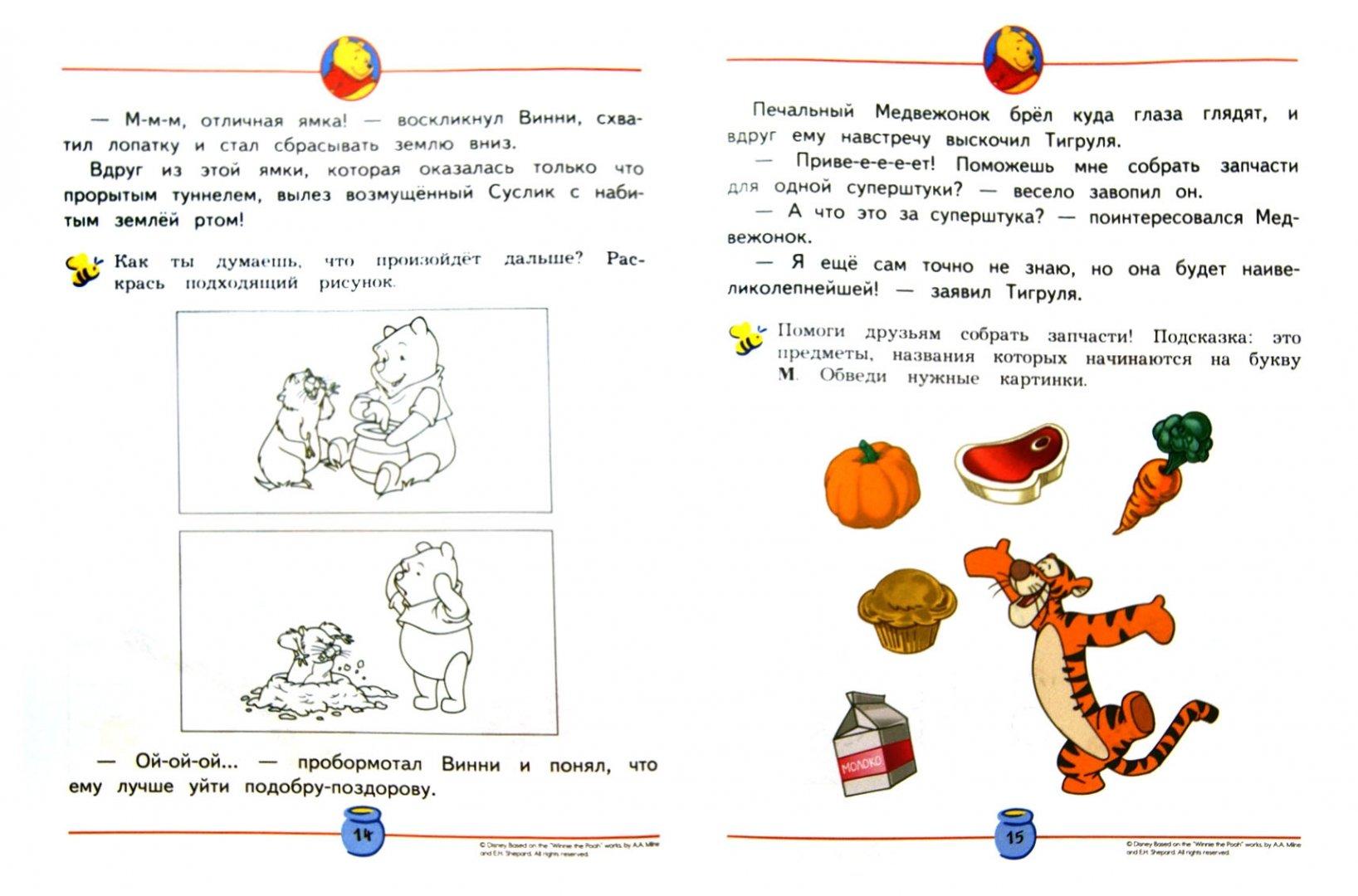 Иллюстрация 1 из 22 для Необыкновенный день   Лабиринт - книги. Источник: Лабиринт