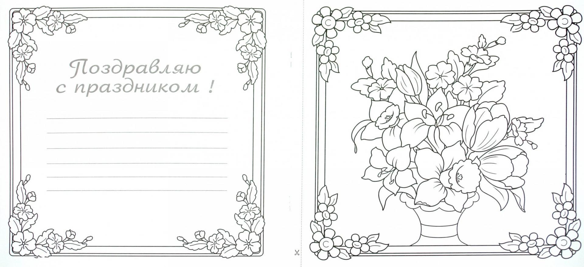 Гифка открытка, открытка для бабушки на день рождения раскраска распечатать