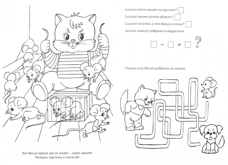 Иллюстрация 1 из 7 для Умная раскраска. Уроки математики. Учимся вычитать | Лабиринт - книги. Источник: Лабиринт