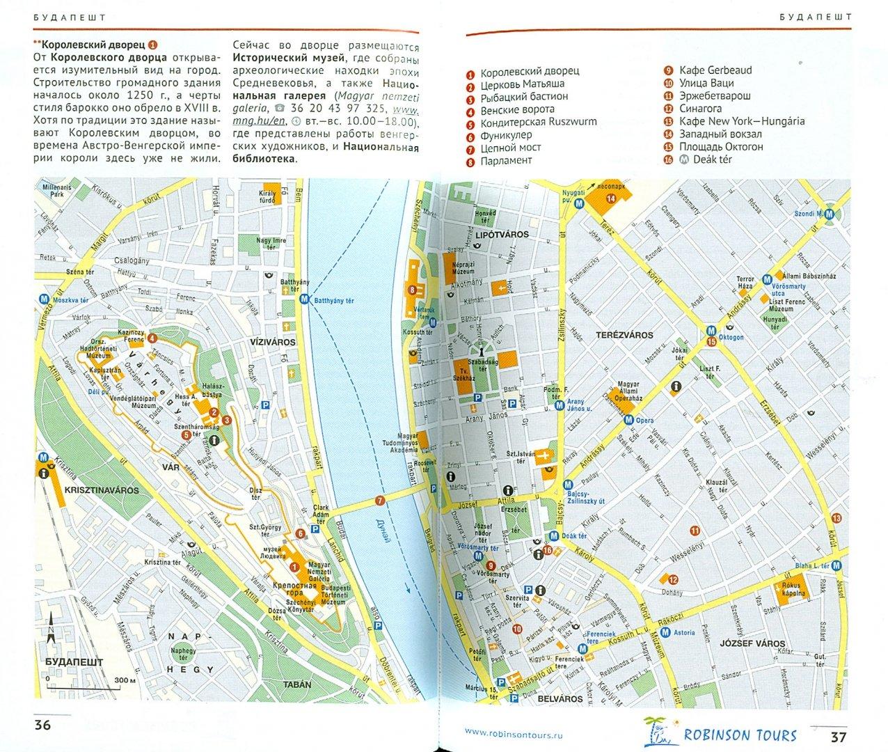 Иллюстрация 1 из 6 для Венгрия (с мини-разговорником). пУТЕВОДИТЕЛЬ - Михаэль Хэрл | Лабиринт - книги. Источник: Лабиринт