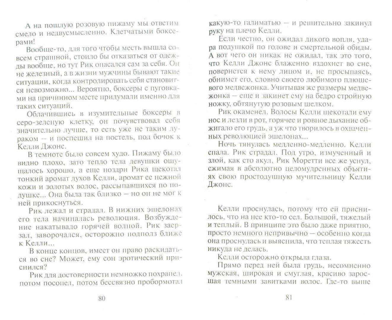 Иллюстрация 1 из 3 для Неугомонная блондинка - Сандра Мэй   Лабиринт - книги. Источник: Лабиринт
