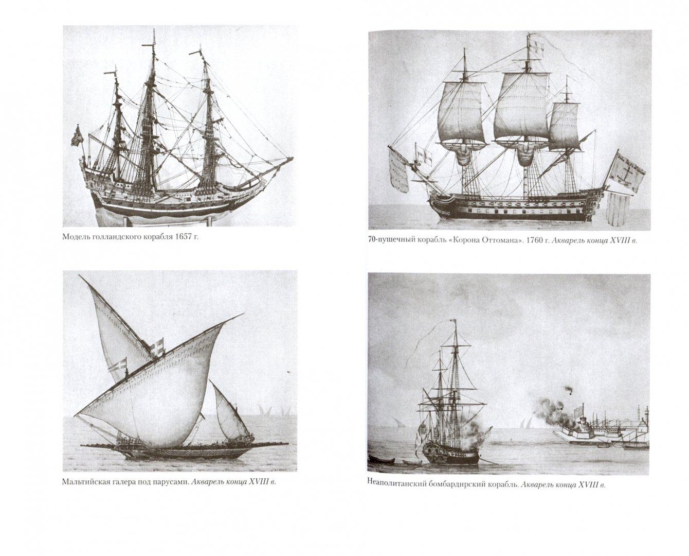 Иллюстрация 1 из 6 для Сражения великих держав в Средиземном море - Ромола Андерсон | Лабиринт - книги. Источник: Лабиринт