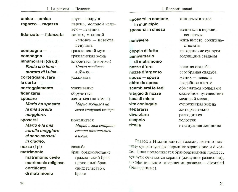 Иллюстрация 1 из 14 для Итальянский язык. Самые необходимые слова и фразы - Буэно, Яшина | Лабиринт - книги. Источник: Лабиринт
