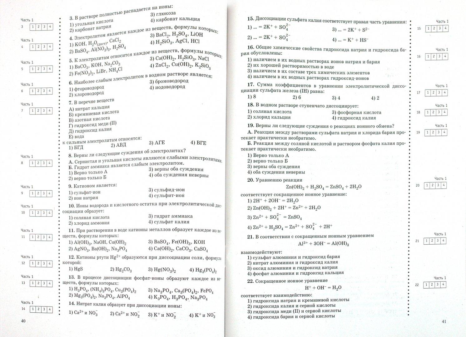 Иллюстрация 1 из 6 для Химия: Рабочая тетрадь. Тематические тренировочные задания уровней А, В, С для подготовки к ГИА - Яшукова, Корощенко | Лабиринт - книги. Источник: Лабиринт