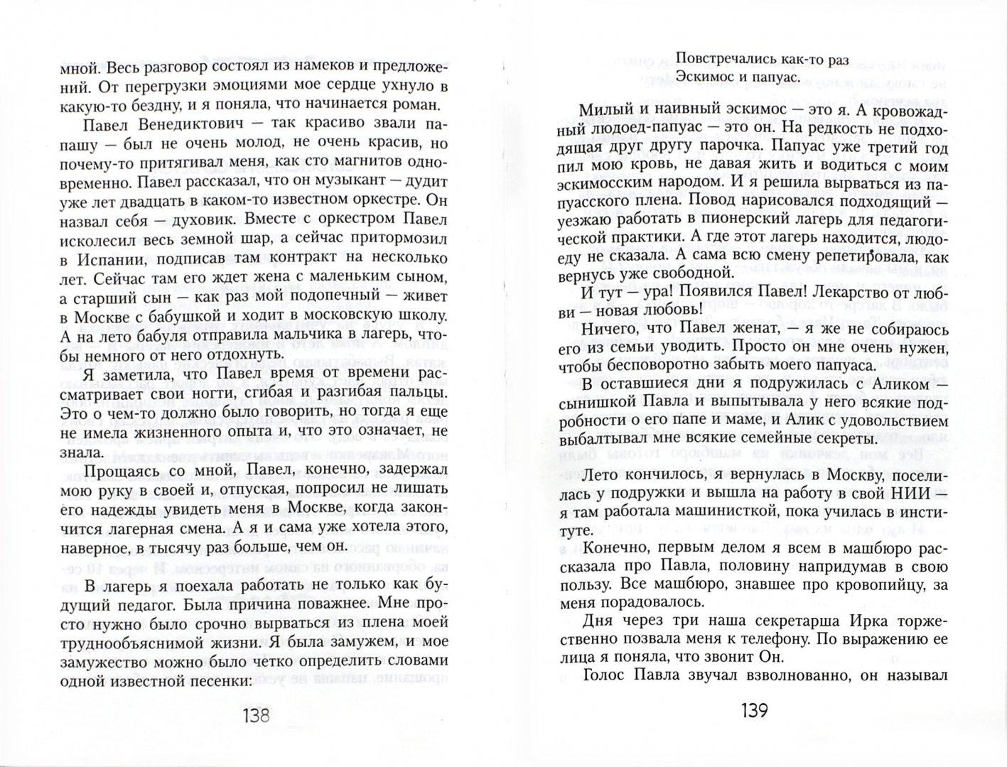 Иллюстрация 1 из 38 для Случайный роман - Лариса Рубальская   Лабиринт - книги. Источник: Лабиринт