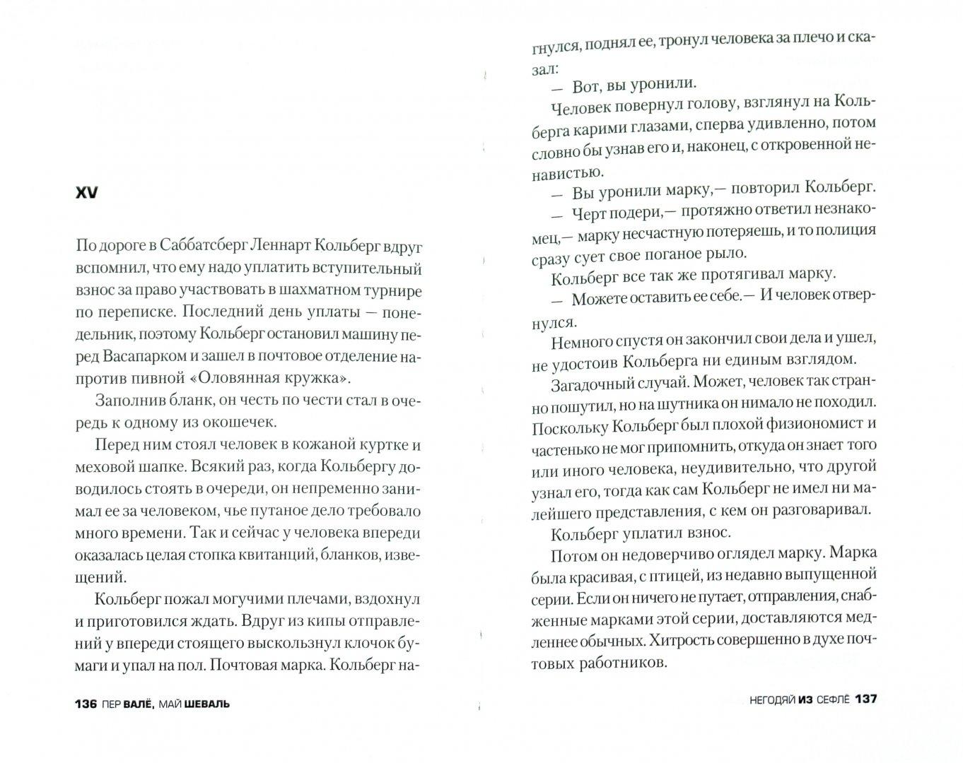 Иллюстрация 1 из 14 для Негодяй из Сефлё - Валё, Шеваль   Лабиринт - книги. Источник: Лабиринт