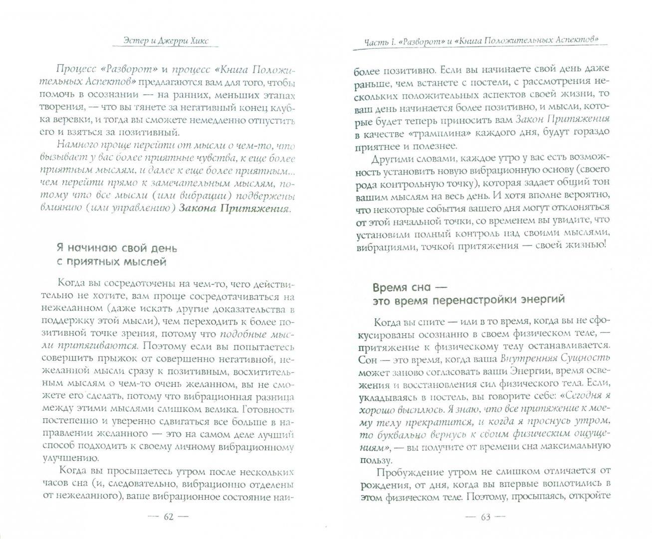 Иллюстрация 1 из 5 для Деньги и Закон Притяжения. Как научиться притягивать богатство, здоровье и счастье. Том I - Хикс, Хикс   Лабиринт - книги. Источник: Лабиринт