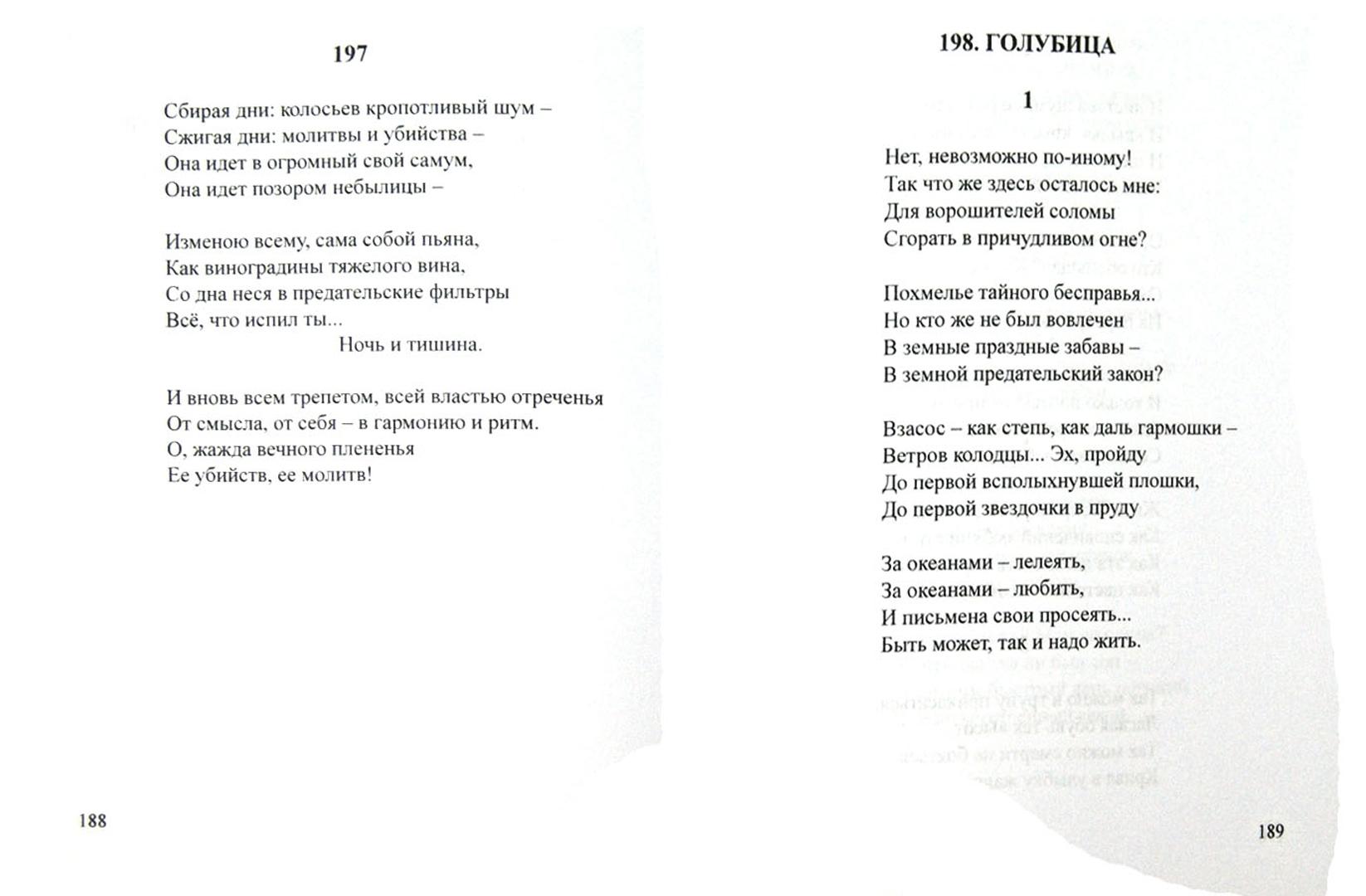 Иллюстрация 1 из 10 для Стихотворения. 1915-1940. Проза. Письма - Соломон Барт | Лабиринт - книги. Источник: Лабиринт