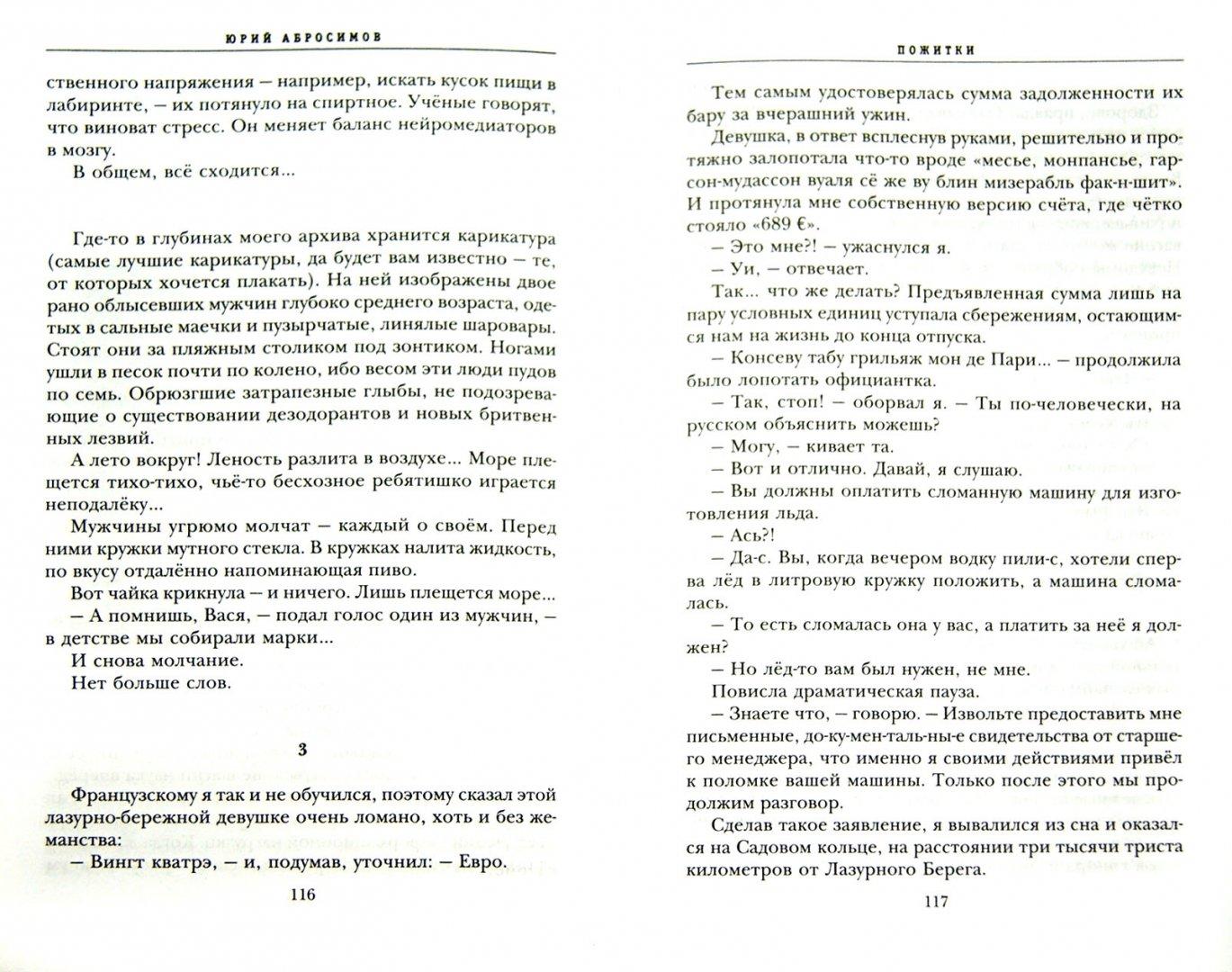 Иллюстрация 1 из 11 для Пожитки - Юрий Абросимов | Лабиринт - книги. Источник: Лабиринт